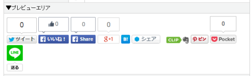 eccube_social3