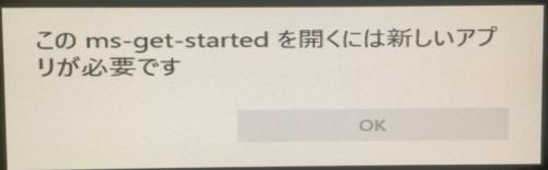 この ms-get-started を開くには新しいアプリが必要です
