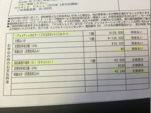 iPadPro契約内容
