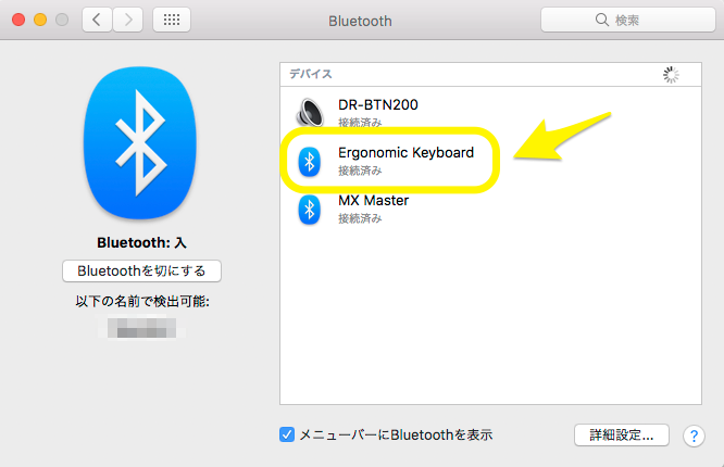 MacでSurface Ergonomic Keyboardを認識