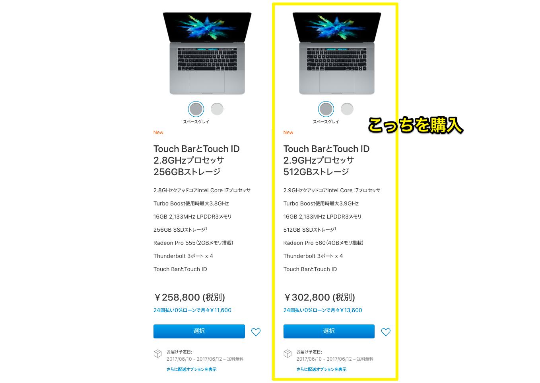 注文したMacBook Pro 15インチ