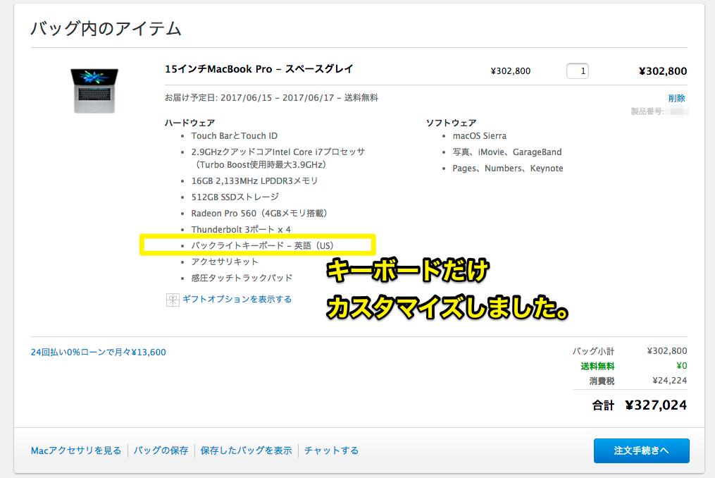 MacBook Pro キーボードをUSに変更