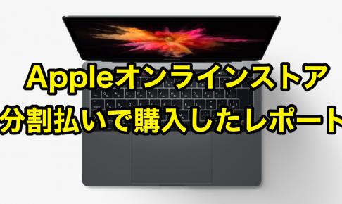 Appleオンラインストアで分割24回払いで購入したレポート