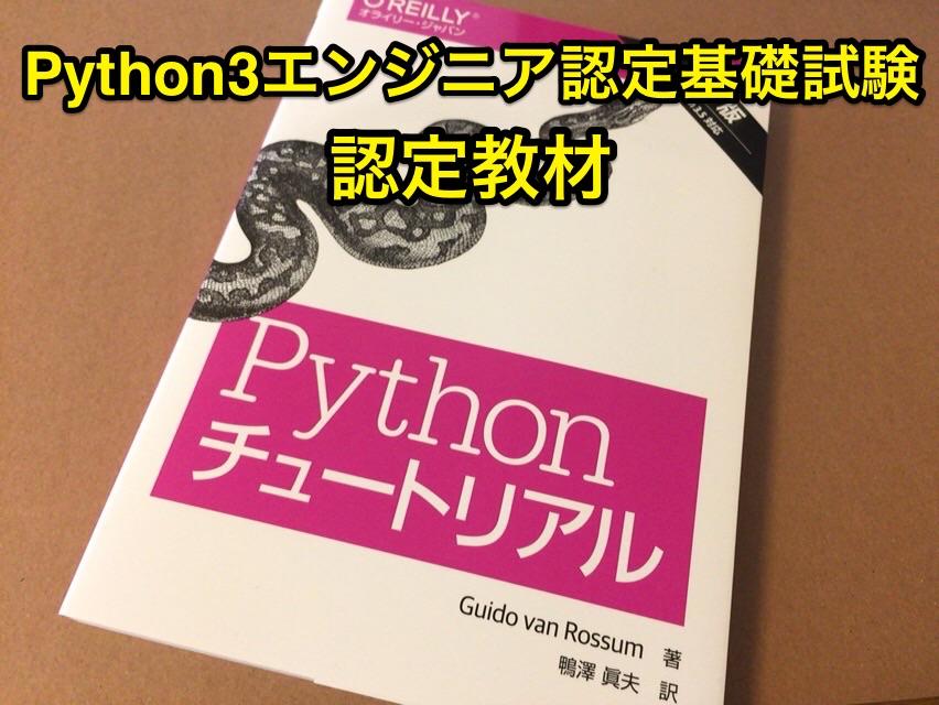認定教材 Pythonチュートリアル