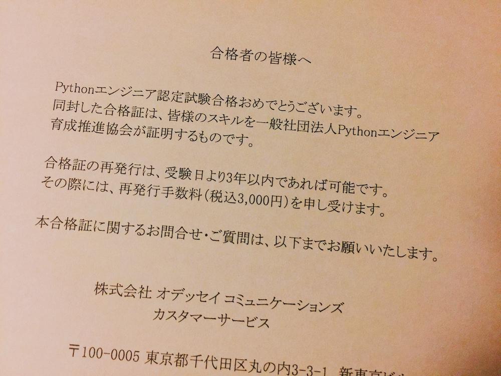 Python3エンジニア認定基礎試験 合否通知