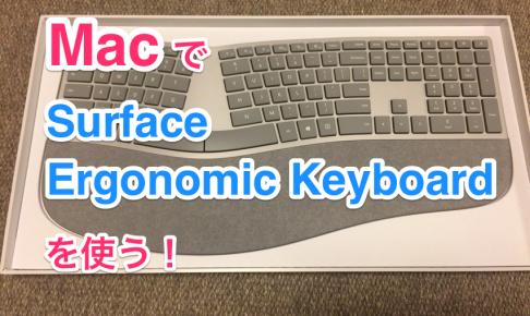 Macで最新の人間工学キーボードを使いたい!Surface Ergonomic Keyboardを試してみた