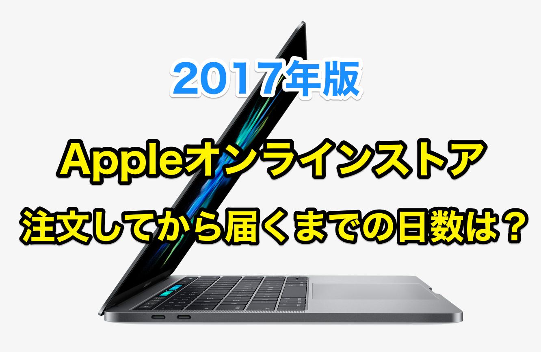 MacBook Proを注文して家に届くまでの日数は?(2017年版)