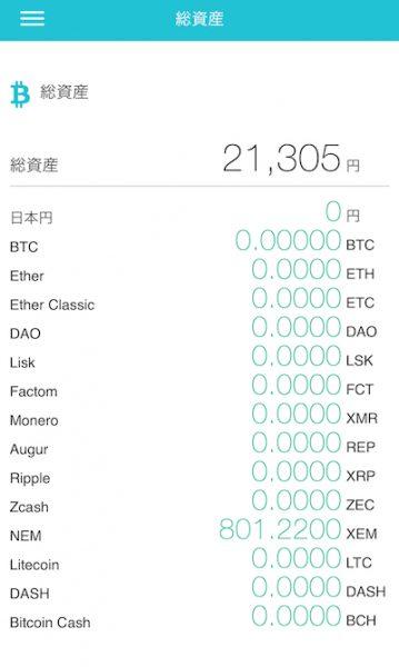 コインチェックのスマホアプリ