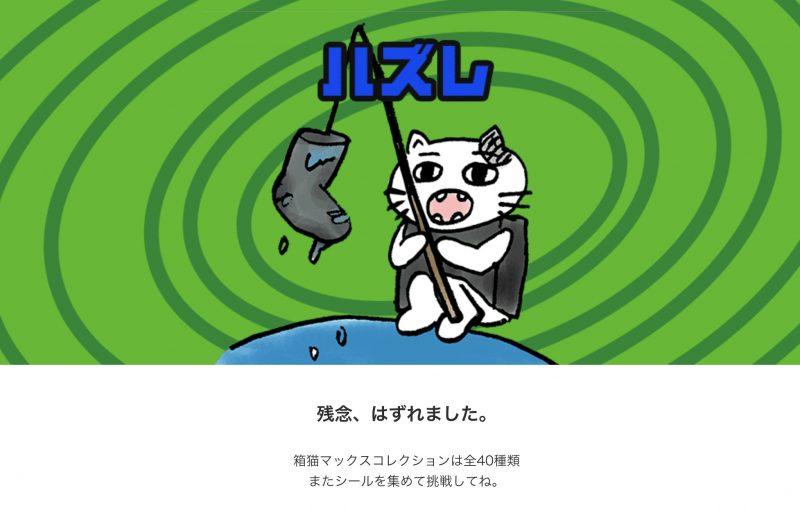 箱猫マックスくじ ハズレ