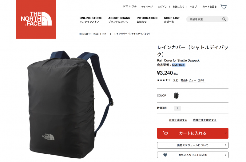 Rain Cover for Shuttle Daypack 商品型番:NM91606