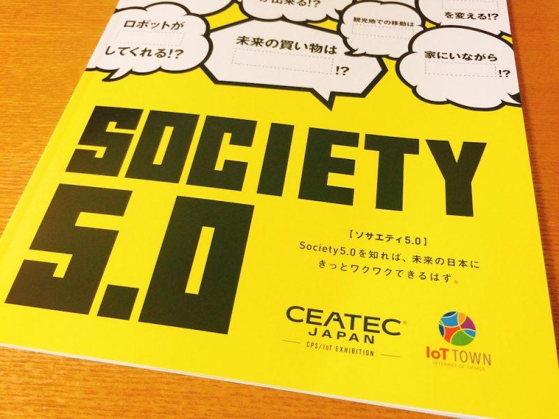 Society 5.0 BOOK