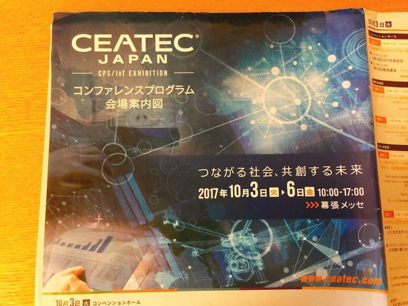CEATECの会場案内図