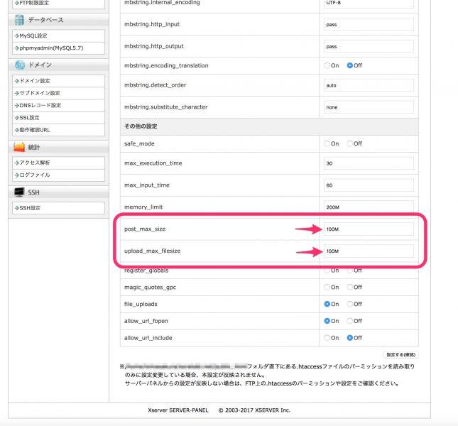 エックスサーバーPHPパラメータ変更