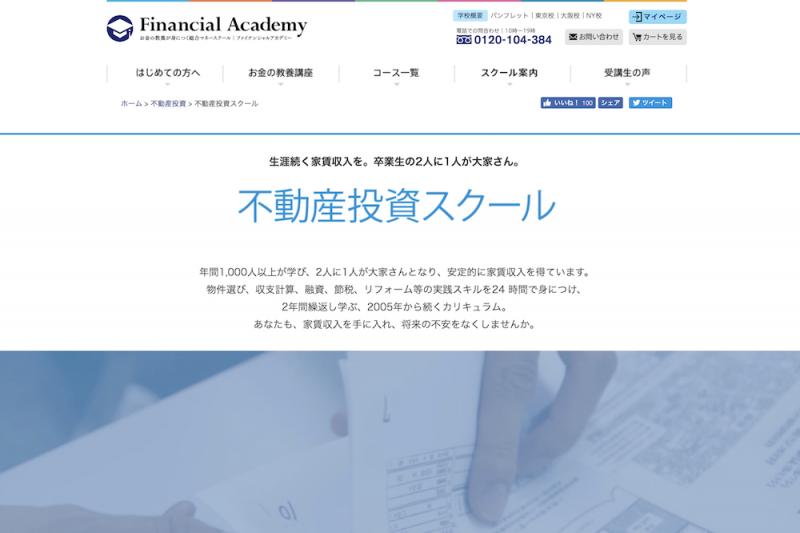 不動産投資スクールの公式サイト