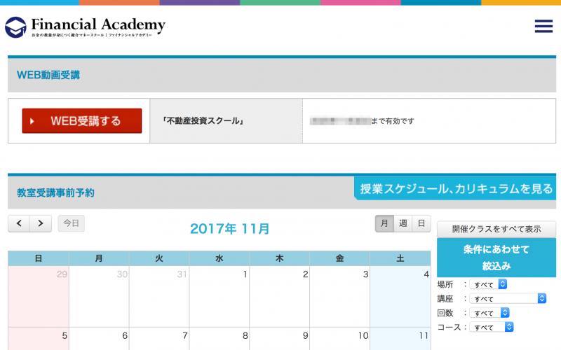 ファイナンシャルアカデミーのマイページ