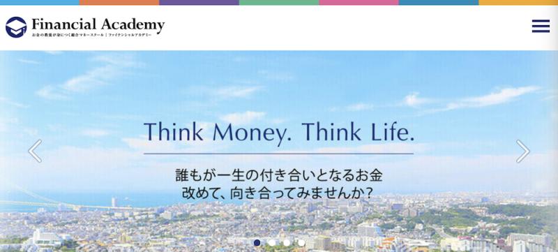 ファイナンシャルアカデミーの公式サイト