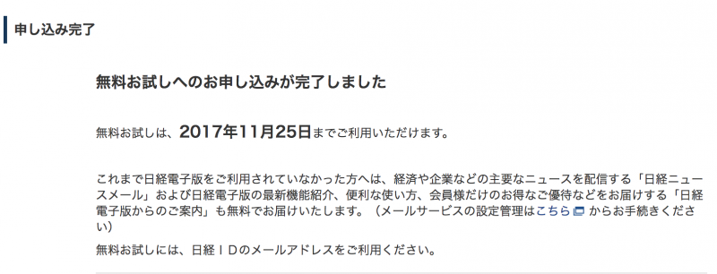 日経電子版 キャンペーン申し込み