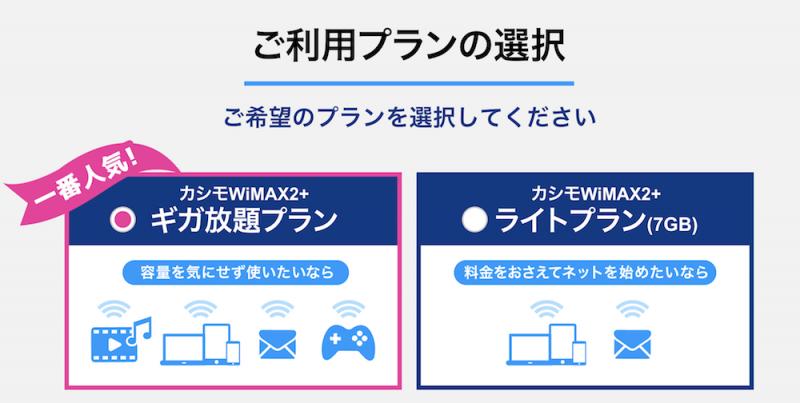 カシモWiMAX利用プランの選択画面