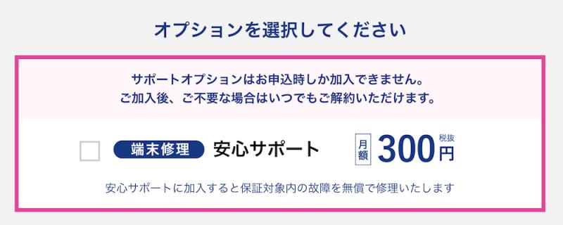 カシモWiMAX安心サポート