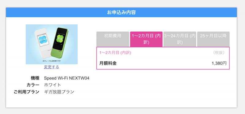 カシモWiMAX申込内容の確認画面