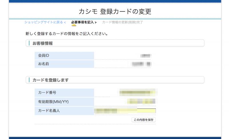 カシモ登録カードの変更
