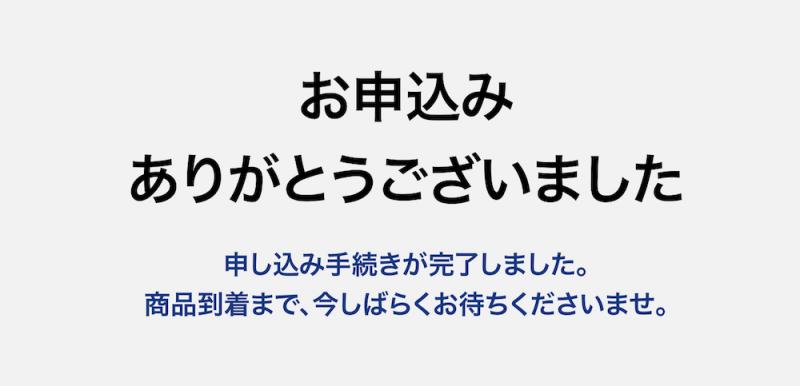 カシモWiMAX申し込み完了画面