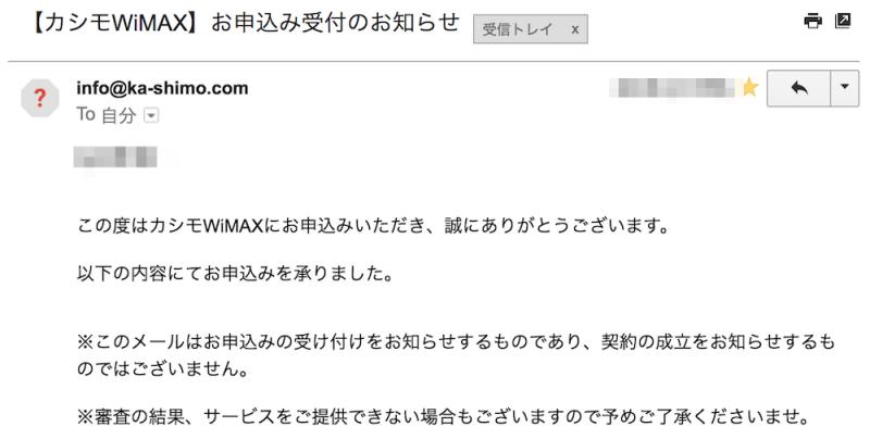 カシモWiMAXから届くメール