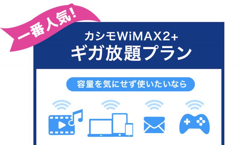 カシモWiMAX2+ ギガ放題プラン