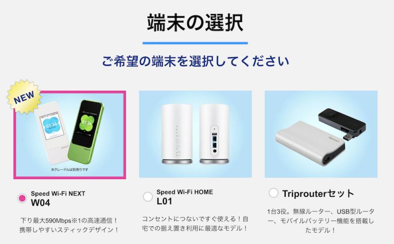 カシモWiMAX端末の選択画面