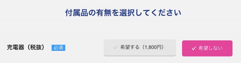 カシモWiMAX付属品の選択画面