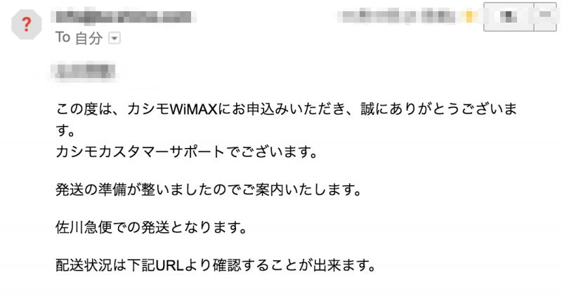 カシモWiMAX発送メール