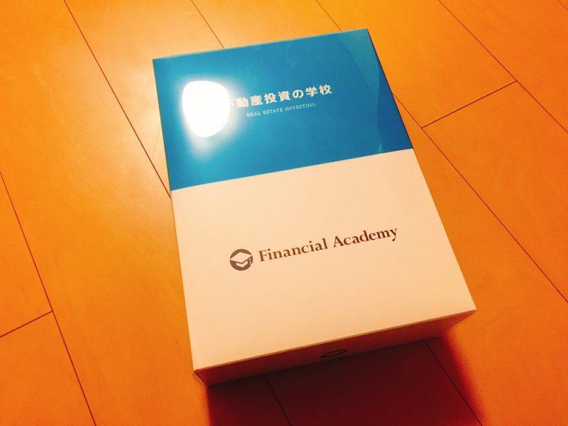不動産投資スクールの教材ボックス
