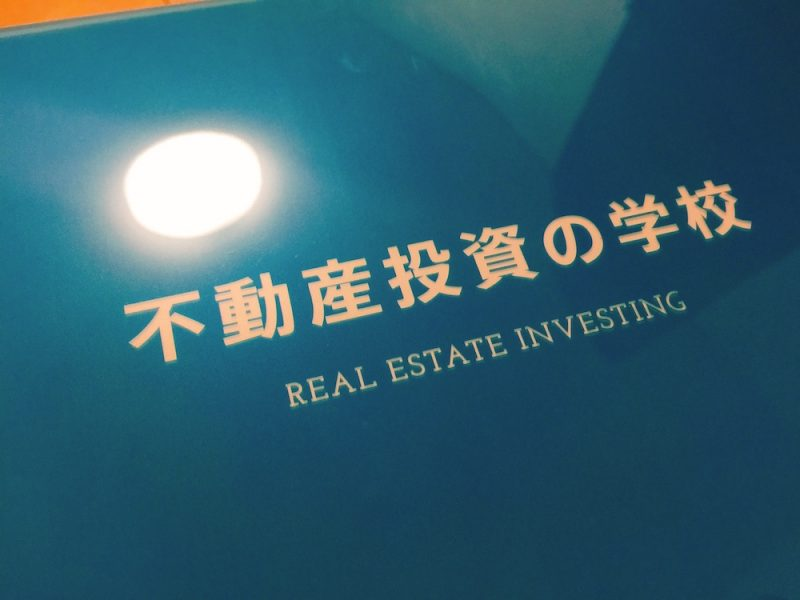不動産投資の学校