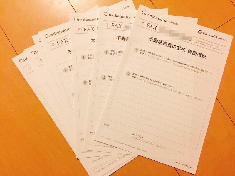 不動産投資の学校 質問用紙