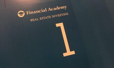 不動産投資スクールテキスト「不動産投資の世界」