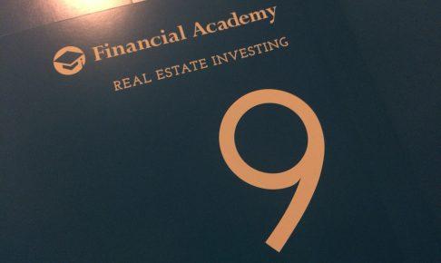 不動産投資スクールテキスト「融資の仕組みと方法