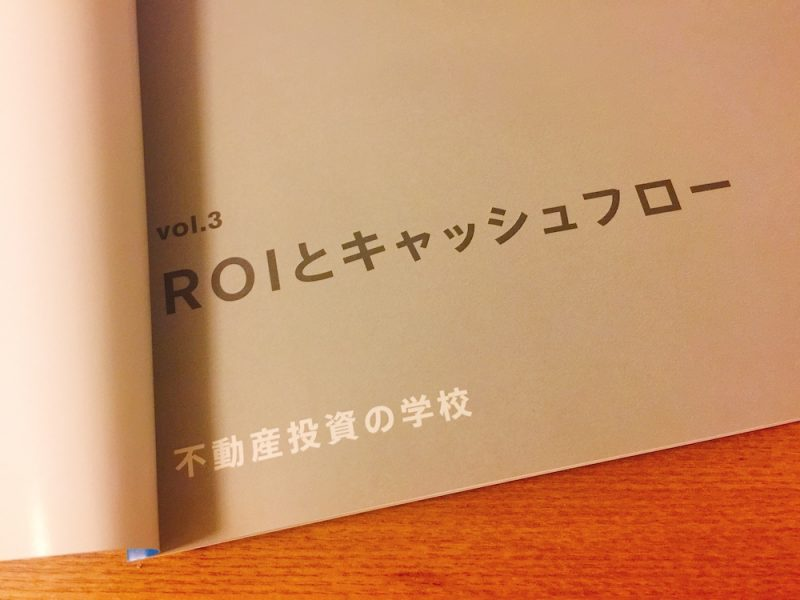 不動産投資スクールテキスト「ROIとキャッシュフロー」