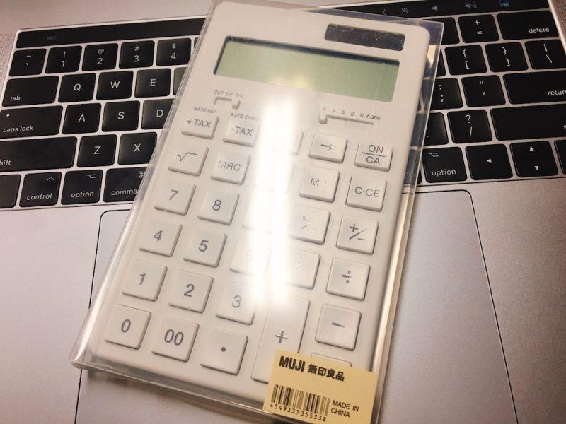 無印良品の電卓を購入