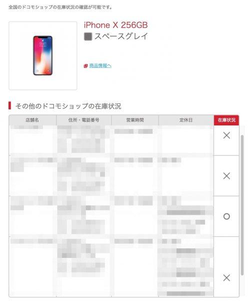 マイドコモiPhoneXの在庫表示