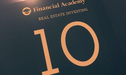 不動産投資スクールテキスト「融資の具体的テクニック」