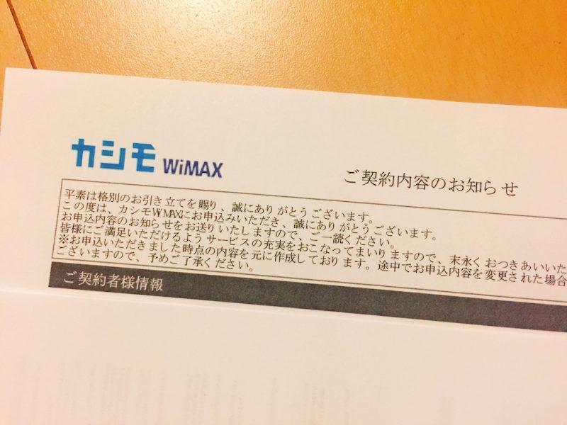カシモWiMAX ご契約内容のお知らせ