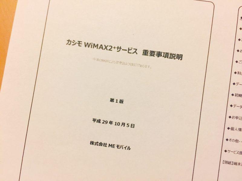 カシモWiMAX2+サービス 重要事項説明書類