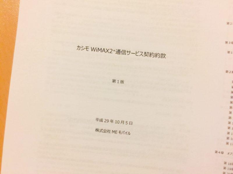 カシモWiMAX2+サービス  通信サービス契約約款