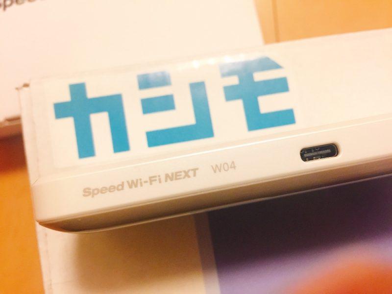 Speed Wi-Fi NEXT W04の側面(逆側)