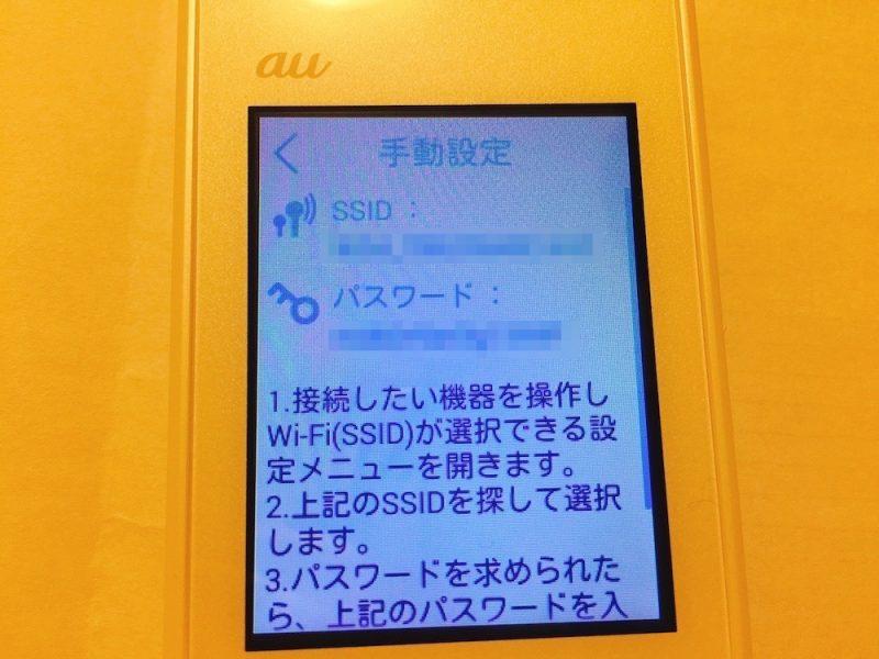 カシモWiMAX手動設定