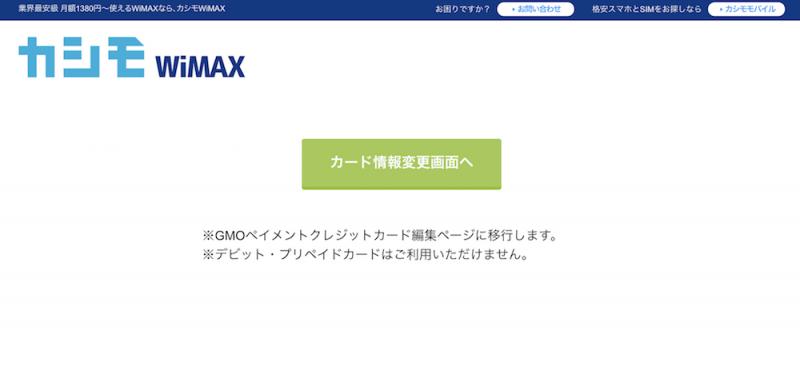 カシモWiMAX カード情報変更画面