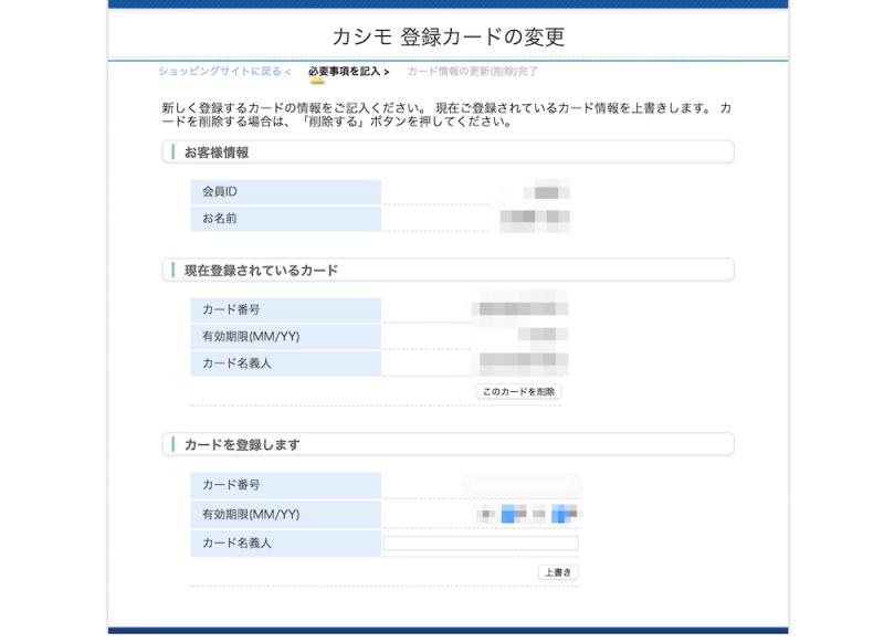 「カシモ 登録カードの変更」画面