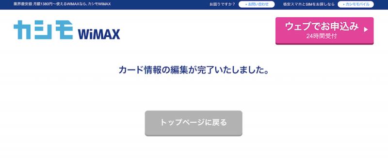 カシモWiMAX「カード情報の編集が完了いたしました。」