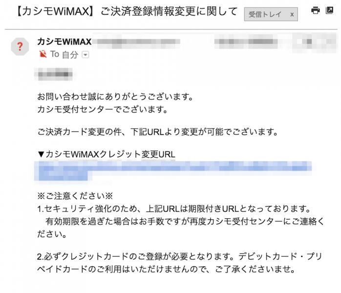 【カシモWiMAX】ご決済登録情報変更に関して(メール)