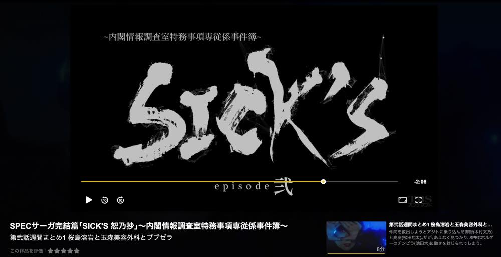 Paravi SICKS 第二話